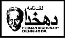 آدرس رسمی سایت فارسی لغت نامه دهخدا
