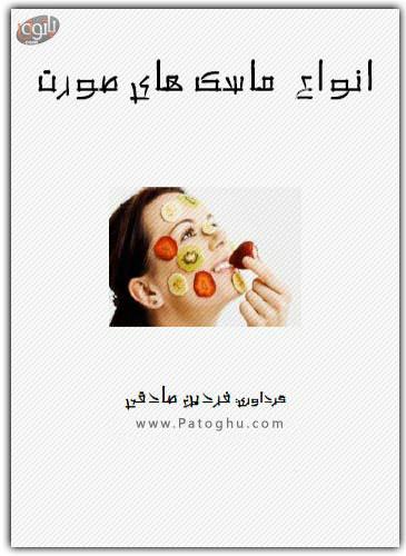 داونلود کتاب الکترونیکی در مورد انواع ماسک های صورت - ایبوک فارسی رایگان