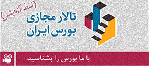 تالار مجازی بورس ایران irvex.ir