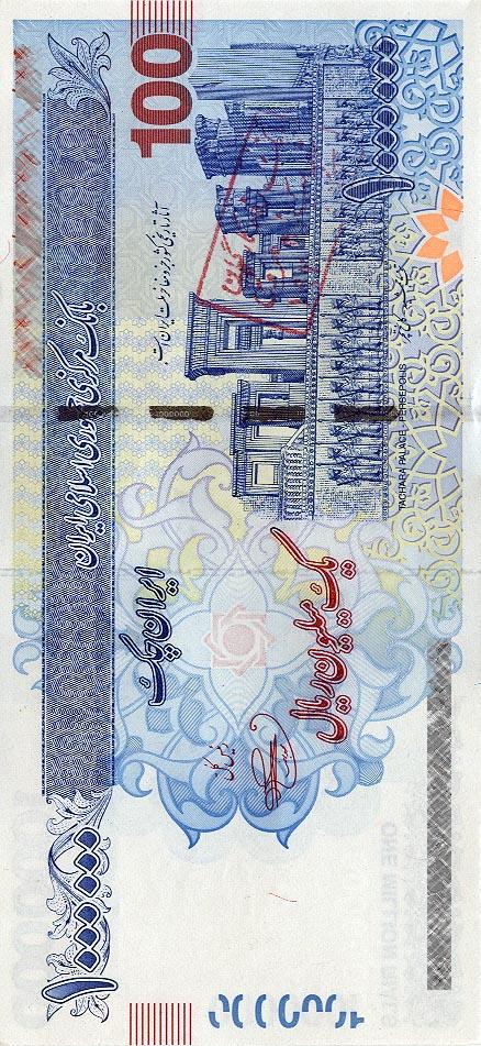 ایران چک ۱۰۰ هزار تومانی