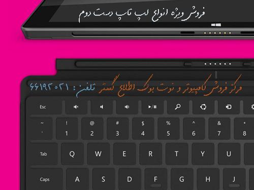قیمت فروش لپ تاپ دست دوم