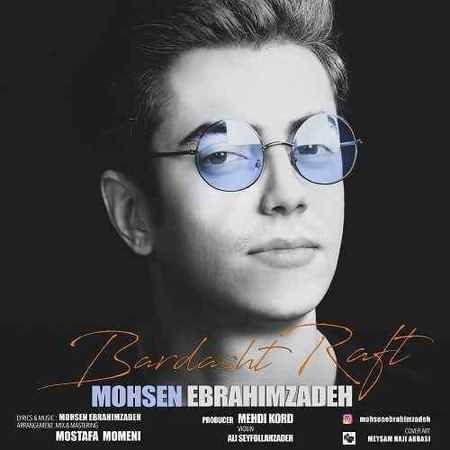 باز آنیشه دلم باز فریاده دلم Mohsen Ebrahimzadeh Bardasht Raft