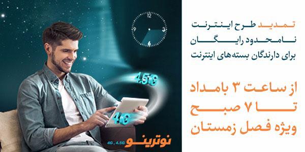 اینترنت رایگان همراه اول free internet mci.ir