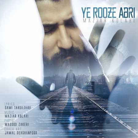 Maziar Kolahi Ye Rooz e Abri lyrics