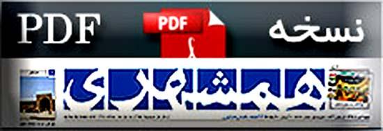 خواندن روزنامه همشهری آنلاین