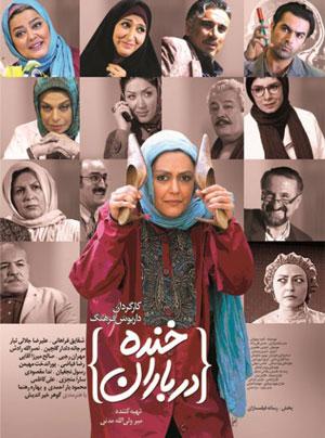 تماشای آنلاین فیلم سینمایی ایرانی خنده در باران