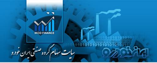 آدرس و شماره تلفن جدید اداره سهام ایران خودرو