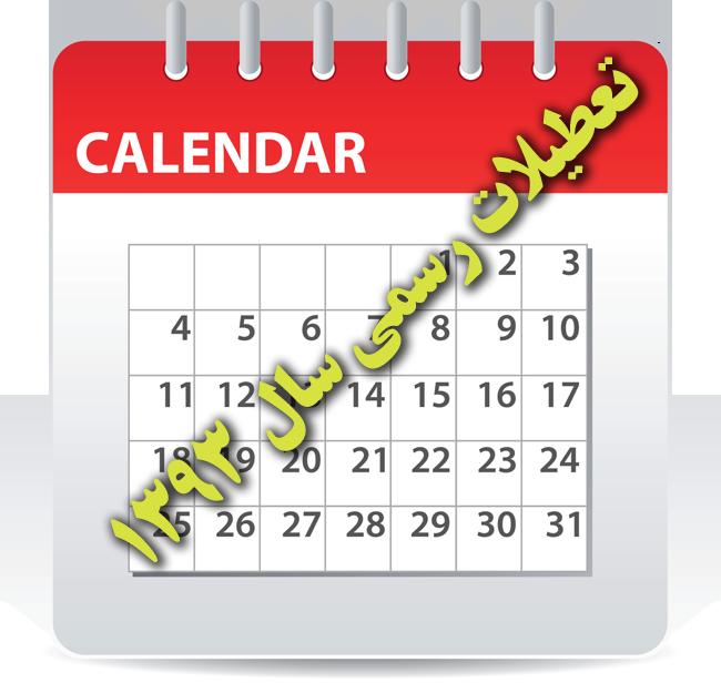 همه تعطیلات رسمی سال ۱۳۹۳