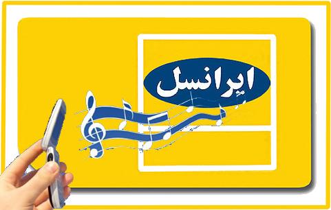 کد سرویس آهنگ پس زمینه ایرانسل