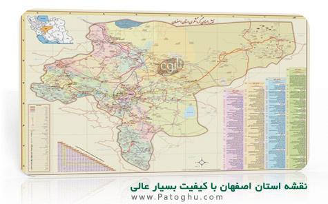 داونلود رایگان نقشه استان اصفهان با فرمت JPG و کیفیت بالا