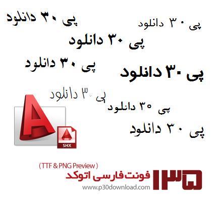 داونلود رایگان همه فونت های فارسی برای اتوکد
