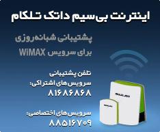 آدرس و شماره تلفن تماس و وب سایت رسمی شرکت اینترنت وایمکس داتک تلکام