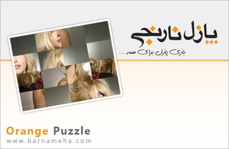 پازل نارنجی Orange Puzzle