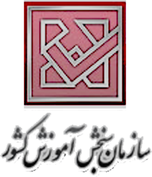 آدرس و شماره تلفن تماس با سازمان سنجش آموزش کشور sanjesh.org - noet.ir