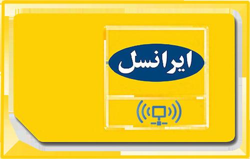اشتراک گذاری بستههای اینترنت همراه ایرانسل