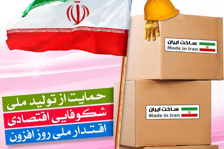 شرایط ثبت نام کارت اعتباری خرید کالای ایرانی