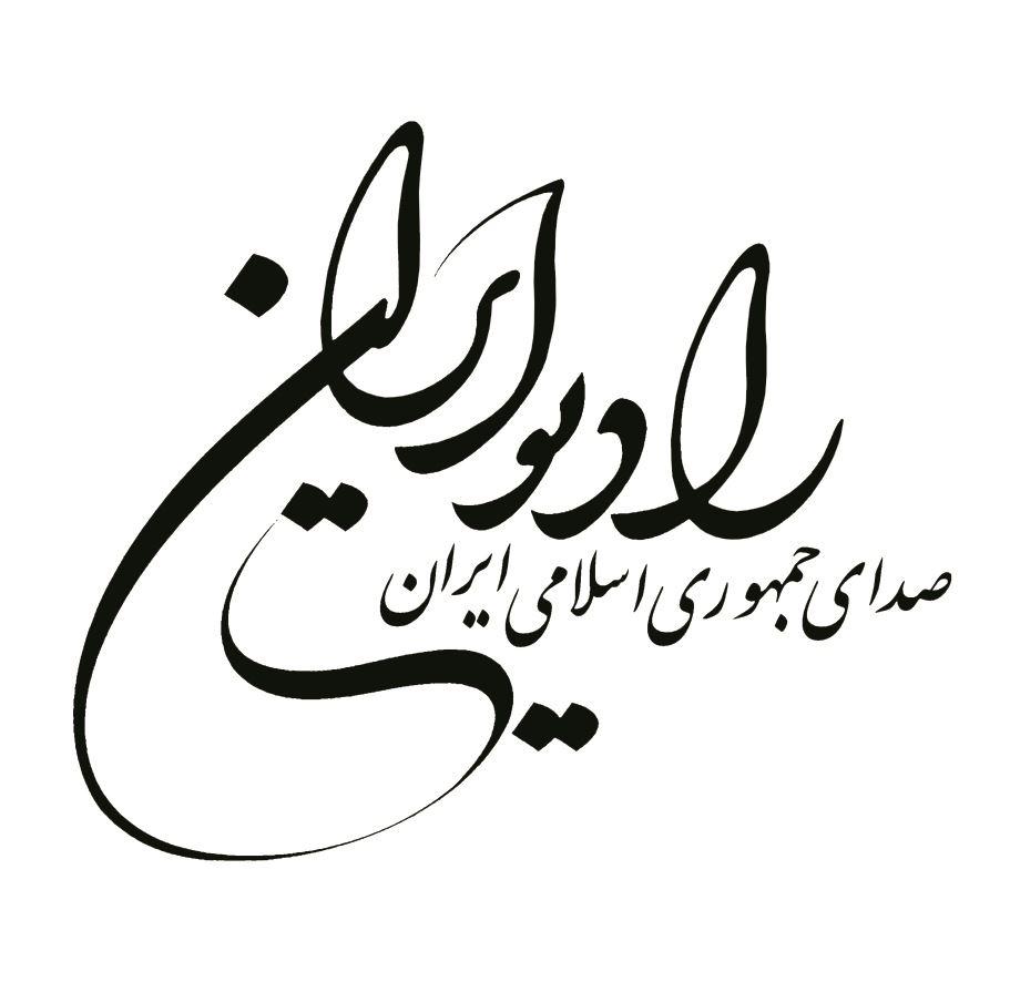 پخش اینترنتی رادیو ایرانlive radio Iran irib