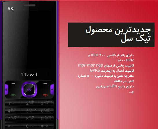 آدرس و تلفن شرکت تراشه پرداز ایده آل کیش Tikcell.net