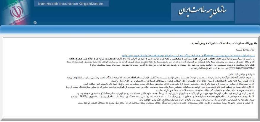 آدرس و شماره تلفن جدید سازمان بیمه سلامت ایران
