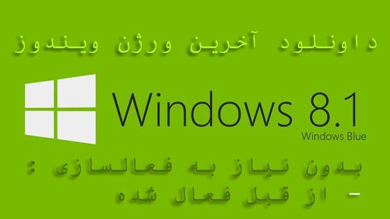 داونلود ویندوز 8.1 به صورت فعال شده Windows 8.1 AIO 20in1 x86/x64 بدون نیاز به اکتیو کردن - نسخه نوامبر 2013