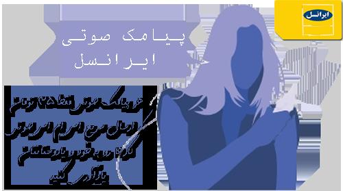 کد ارسال سریع پیامک صوتی ایرانسل + توضیحات و تعرفه