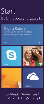 داونلود ویندوز 8.1 به صورت فعال شده Windows 8.1 AIO 20in1 x86/x64 بدون نیاز به اکتیو کردن