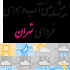 پیش بینی وضعیت جوی و آب و هوای فردای تهران : آپدیت روزانه