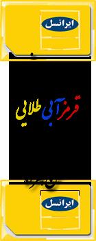 توضیحات و نحوه استفاده طرحهای تشویقی رنگی ایرانسل